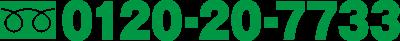 0120-20-7733