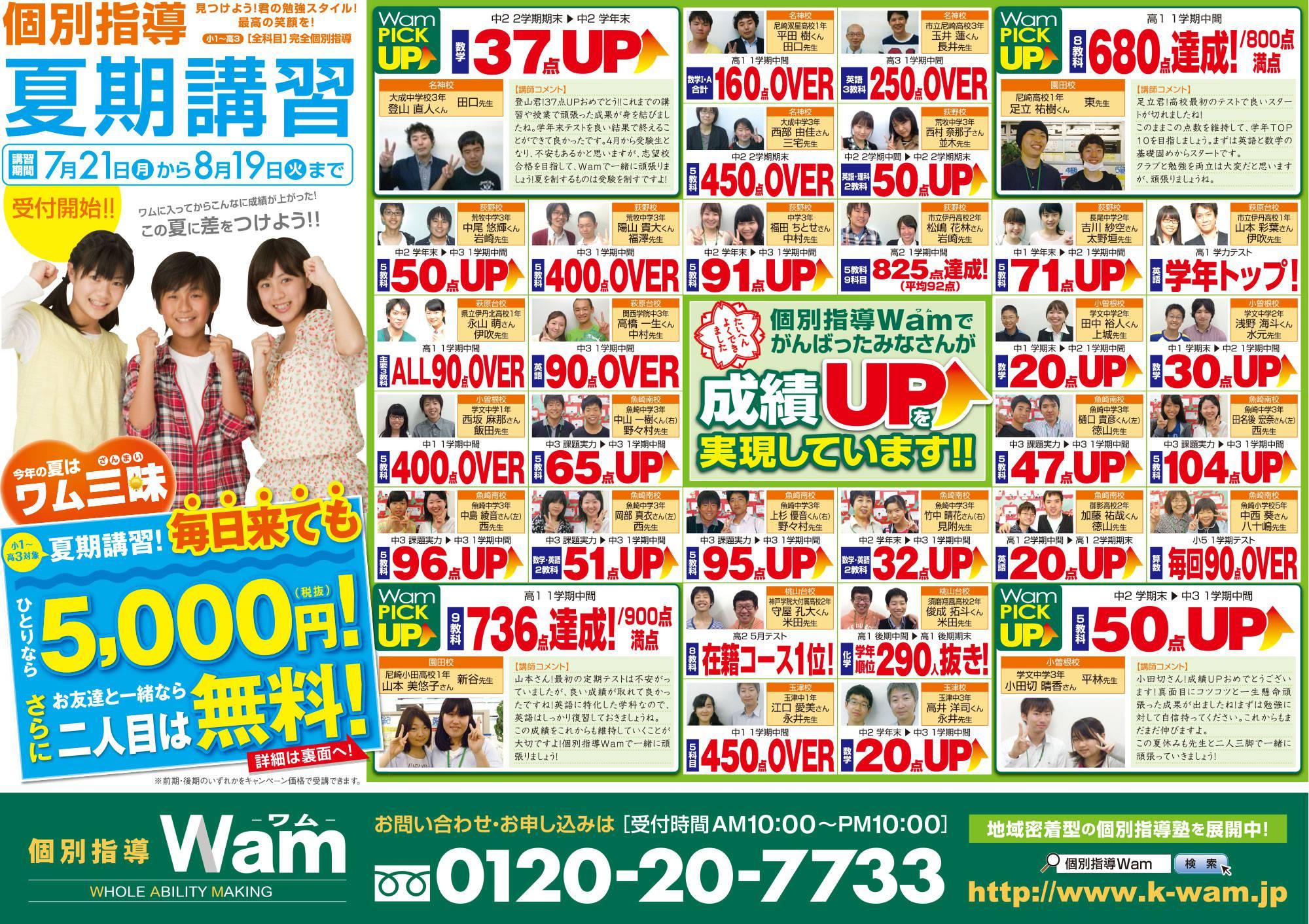 2014年夏期講習 兵庫・オモテ面