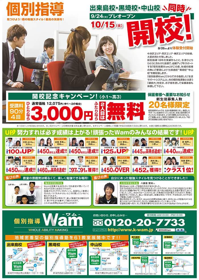 出来島校・黒埼校・中山校 2013年9月24日(火)同時プレオープン・オモテ面