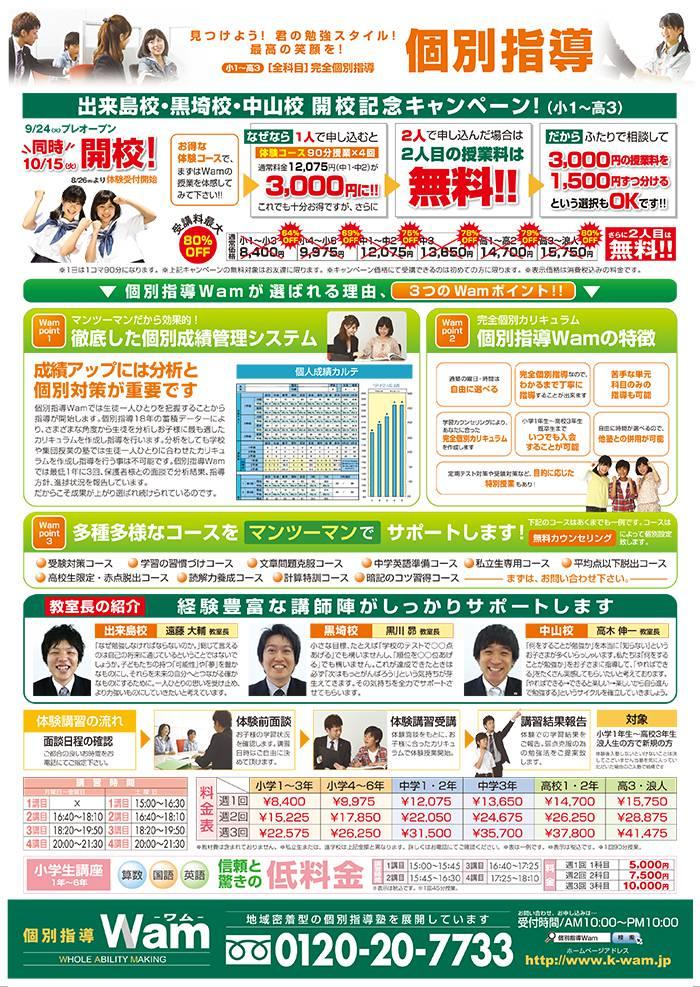 出来島校・黒埼校・中山校 2013年9月24日(火)同時プレオープン・ウラ面