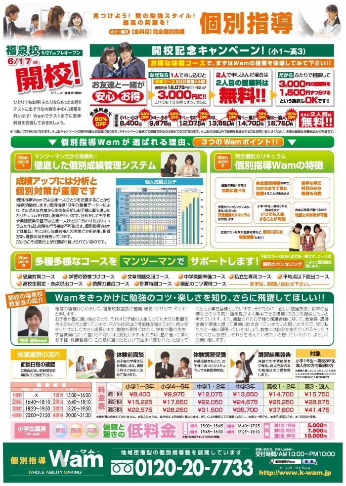 諏訪森校・福泉校 2013年5月27日(月)同時プレオープン・ウラ面