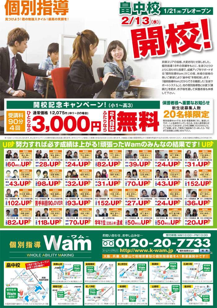 畠中校 2013年1月21日(月)プレオープン・オモテ面