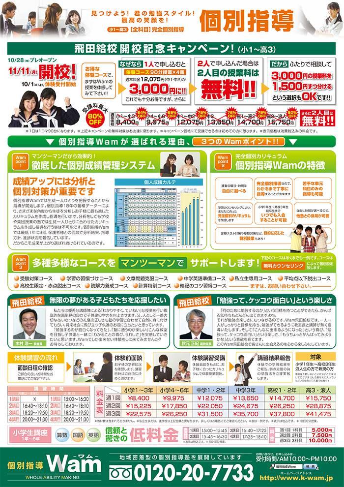 飛田給校 2013年10月28日(月)プレオープン・オモテ面