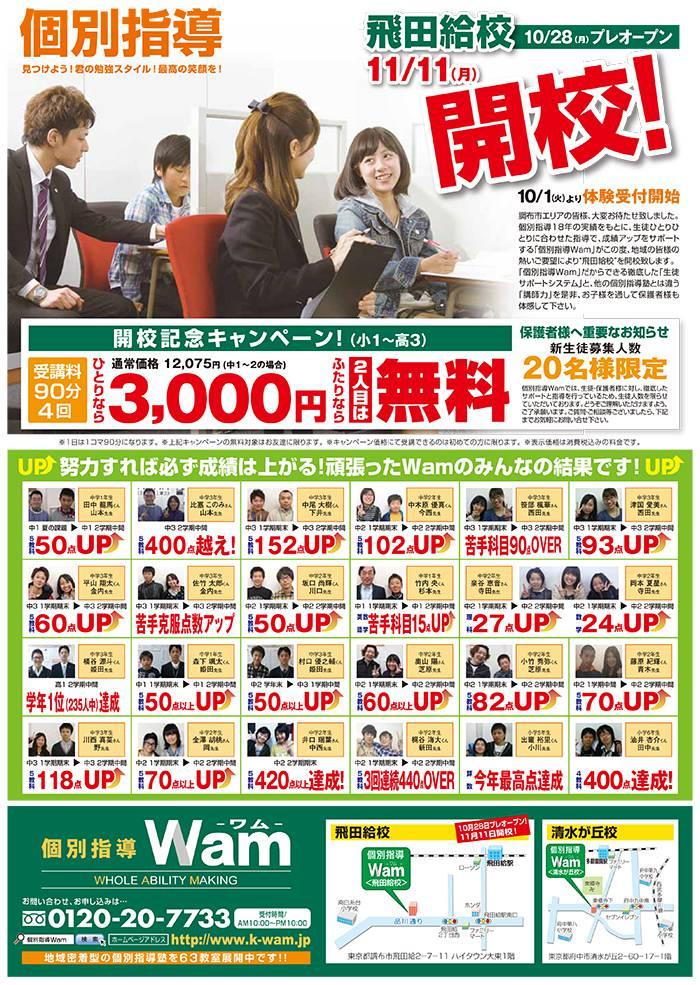 飛田給校 2013年10月28日(月)プレオープン・ウラ面