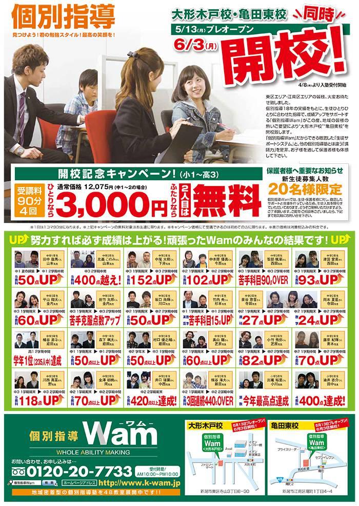 大形木戸校、亀田東校 2013年5月13日(月)プレオープン・オモテ面