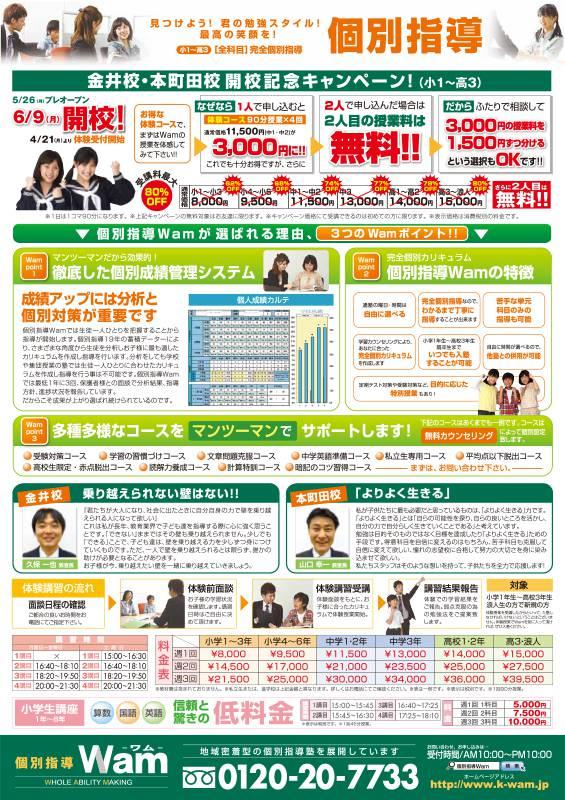 金井校、本町田校 2014年5月26日(月)同時プレオープン・オモテ面