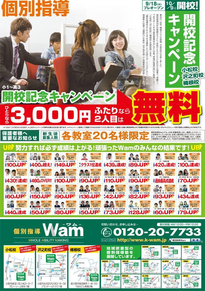 小松校、沢之町校、楠根校 2012年9月18日(火)同時プレオープン・オモテ面