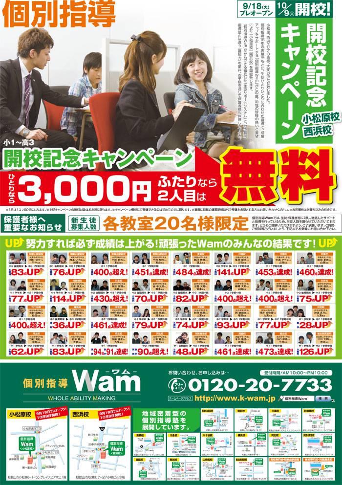 小松原校、西浜校 2012年9月18日(火)同時プレオープン・オモテ面