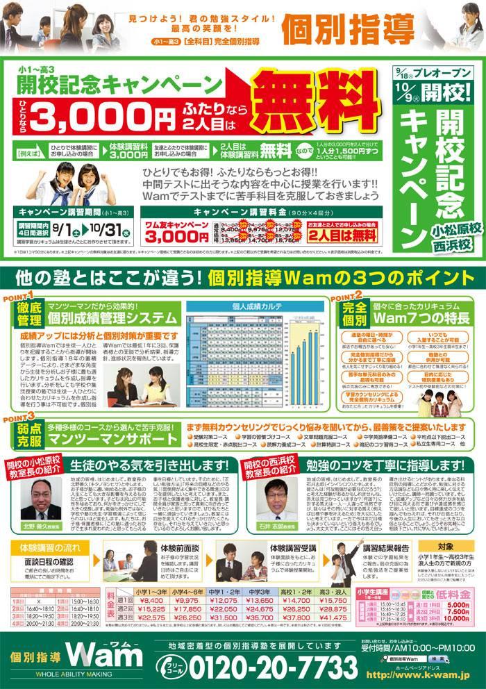 小松原校、西浜校 2012年9月18日(火)同時プレオープン・ウラ面
