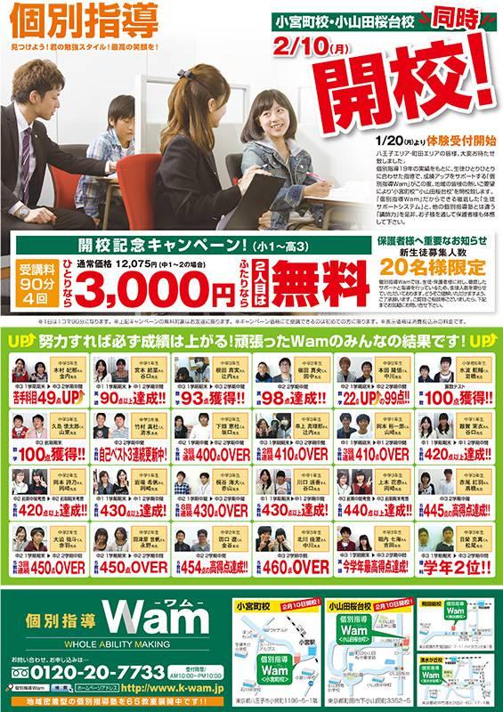 小宮町校、小山田桜台校 2014年2月10日(月)同時オープン・ウラ面