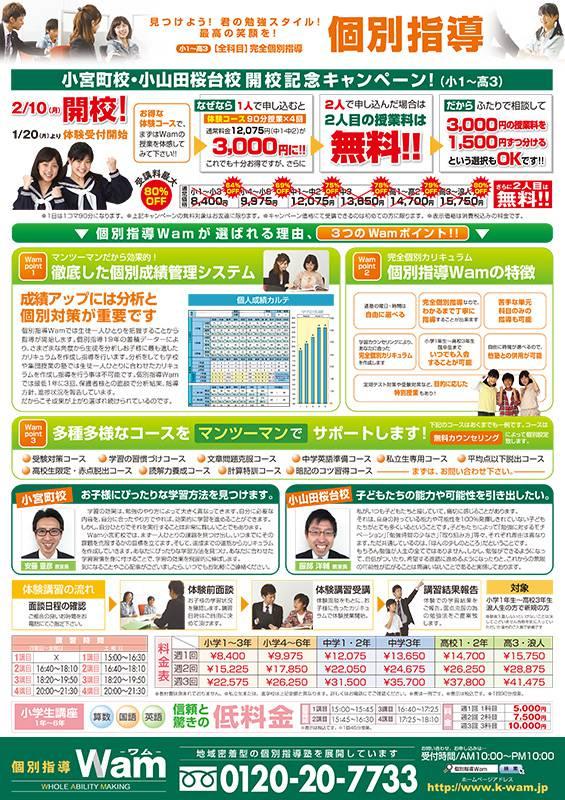 小宮町校、小山田桜台校 2014年2月10日(月)同時オープン・オモテ面