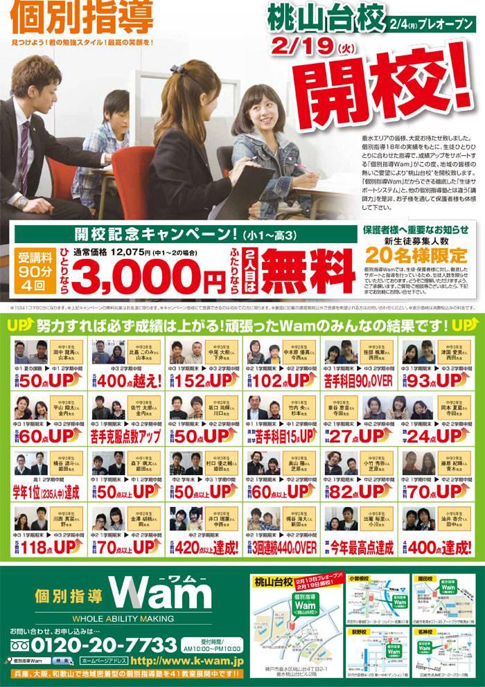 桃山台校 2013年2月4日(月)プレオープン・オモテ面