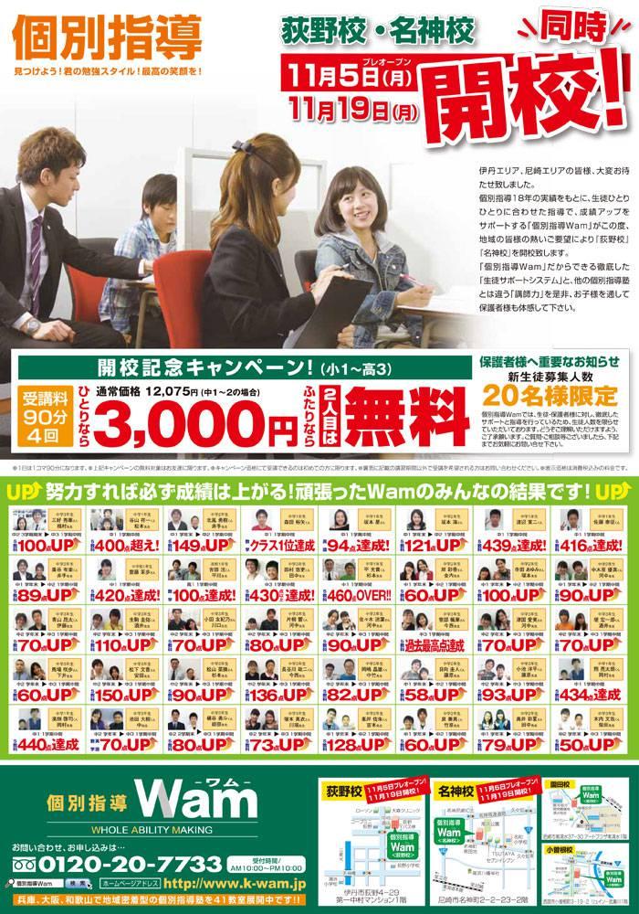 荻野校、名神校 2012年11月18日(火)プレオープン・オモテ面