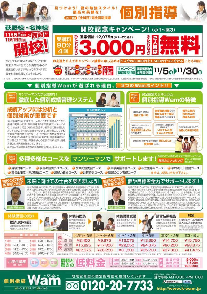 荻野校、名神校 2012年11月18日(火)プレオープン・ウラ面
