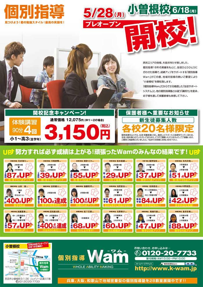 小曽根校 2012年5月28日(月)開校・オモテ面