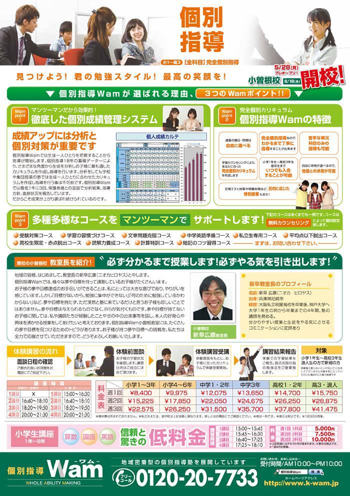 小曽根校 2012年5月28日(月)開校・ウラ面