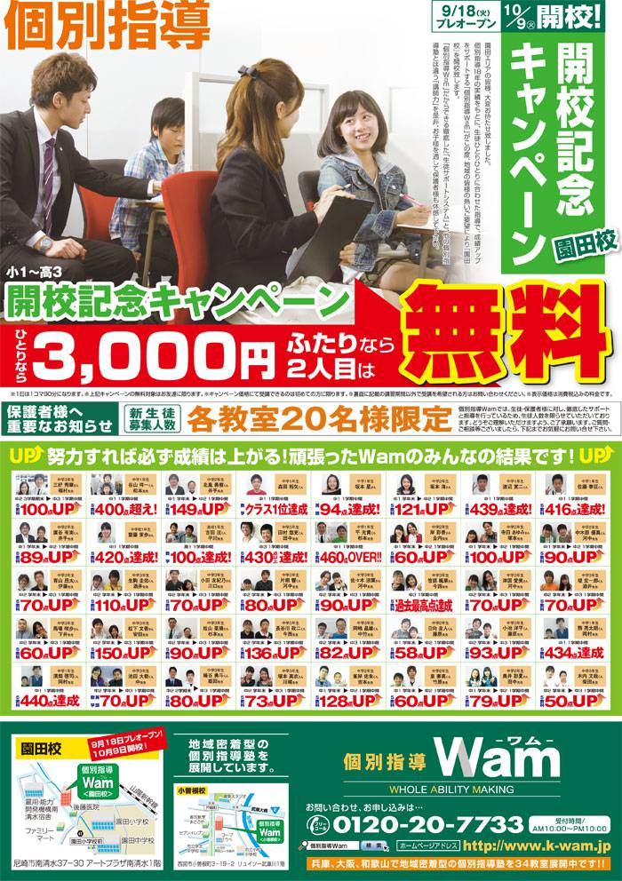 園田校 2012年9月18日(火)プレオープン・オモテ面