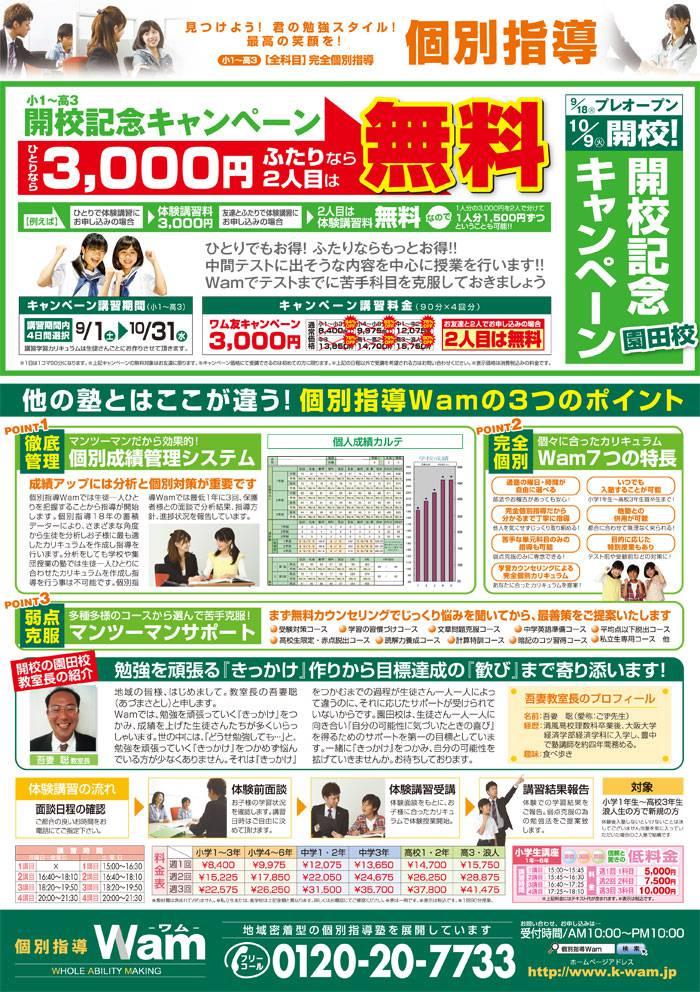 園田校 2012年9月18日(火)プレオープン・ウラ面