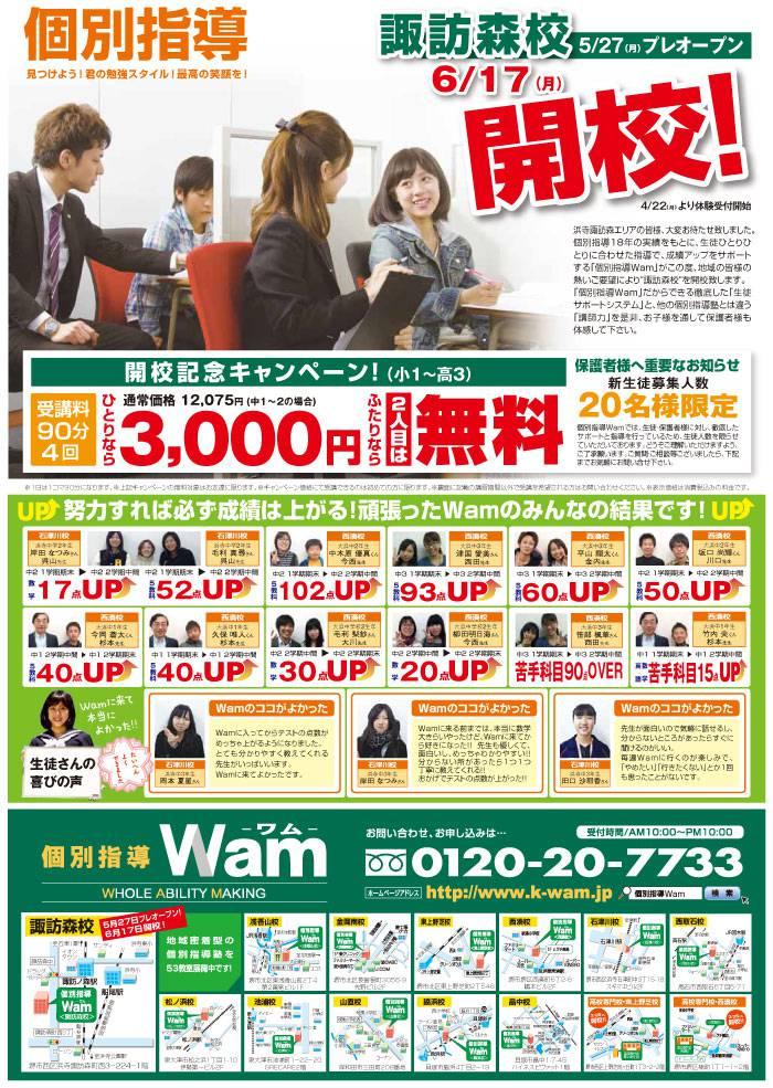 諏訪森校・福泉校 2013年5月27日(月)同時プレオープン・オモテ面