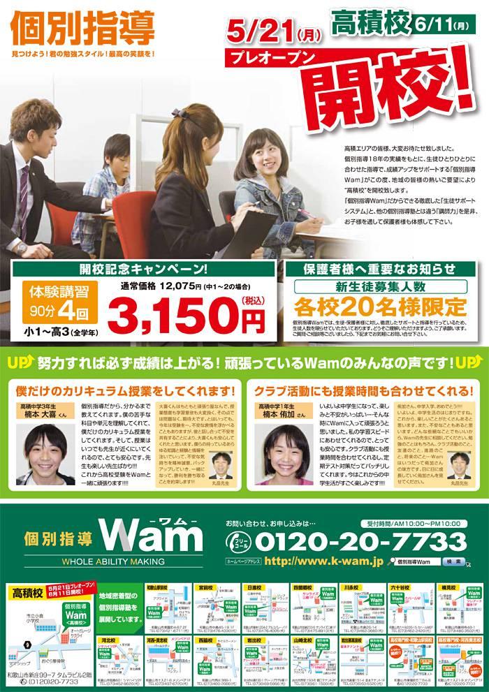 高積校 2012年5月21日(月)開校・オモテ面