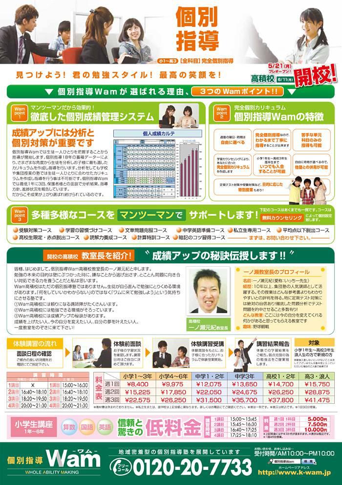 高積校 2012年5月21日(月)開校・ウラ面