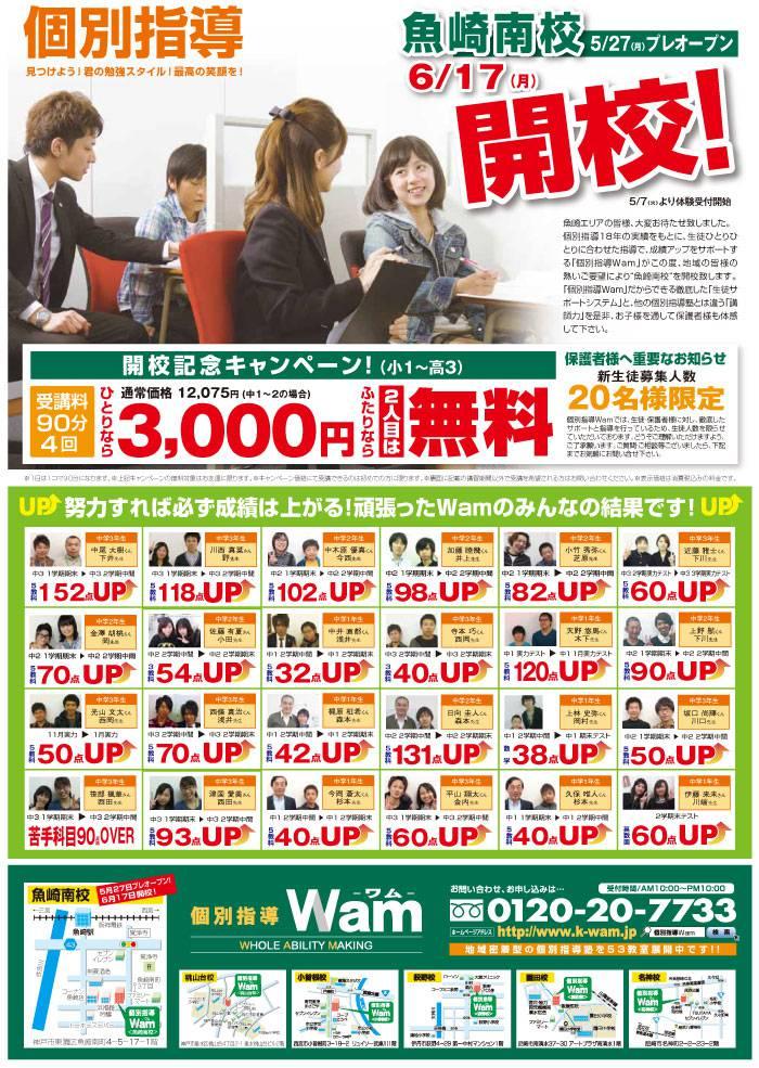 魚崎南校 2013年5月27日(月)プレオープン・オモテ面