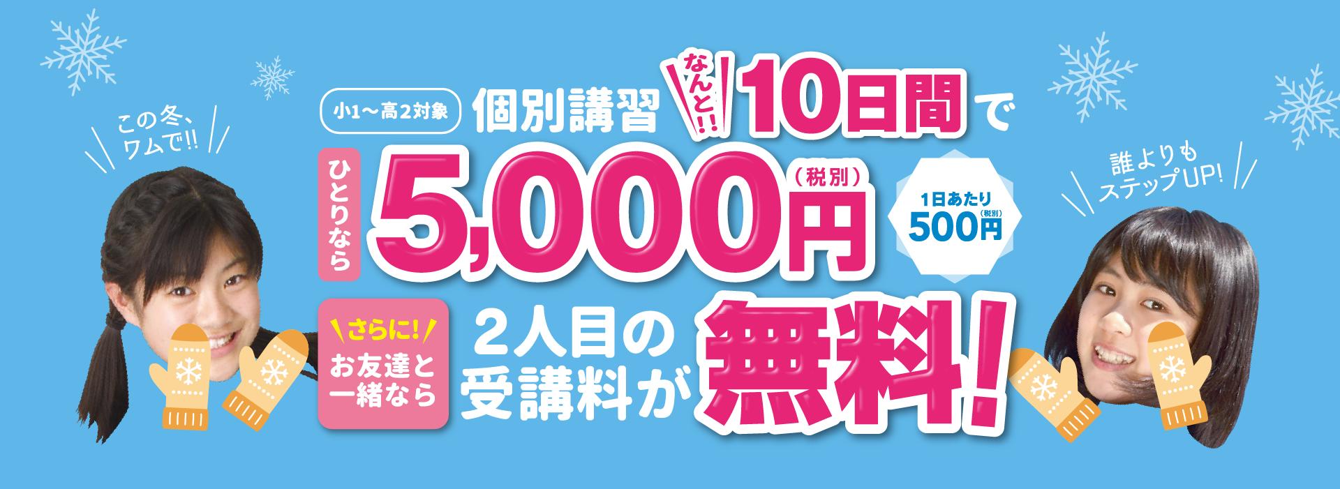 個別指導10日間がひとりなら5000円、お友達の2人の申し込みの場合2人目の受講が無料