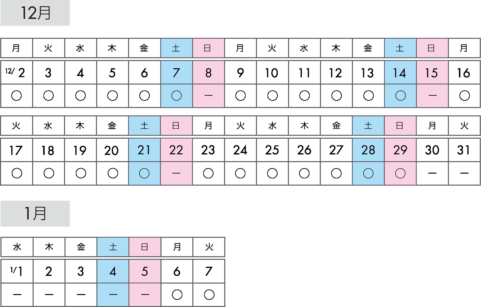 冬期講習カレンダー