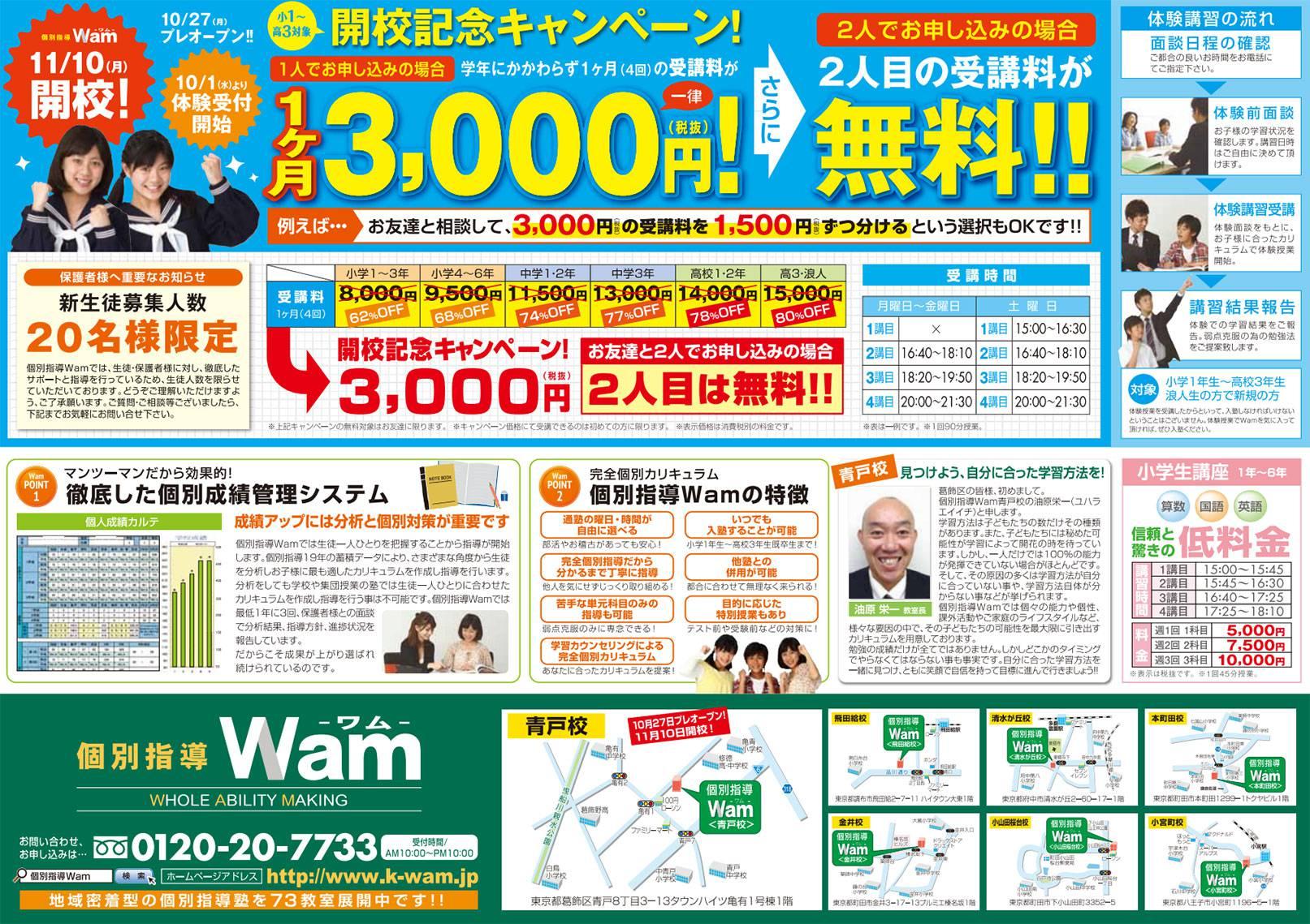 青戸校 2014年10月27日(月)プレオープンチラシ画像・ウラ面
