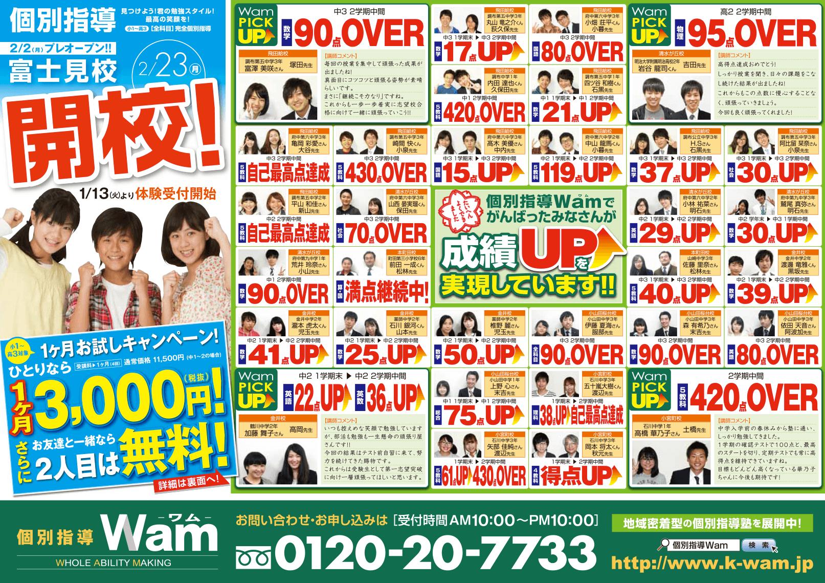 富士見校 2015年2月2日(月)プレオープン・オモテ面