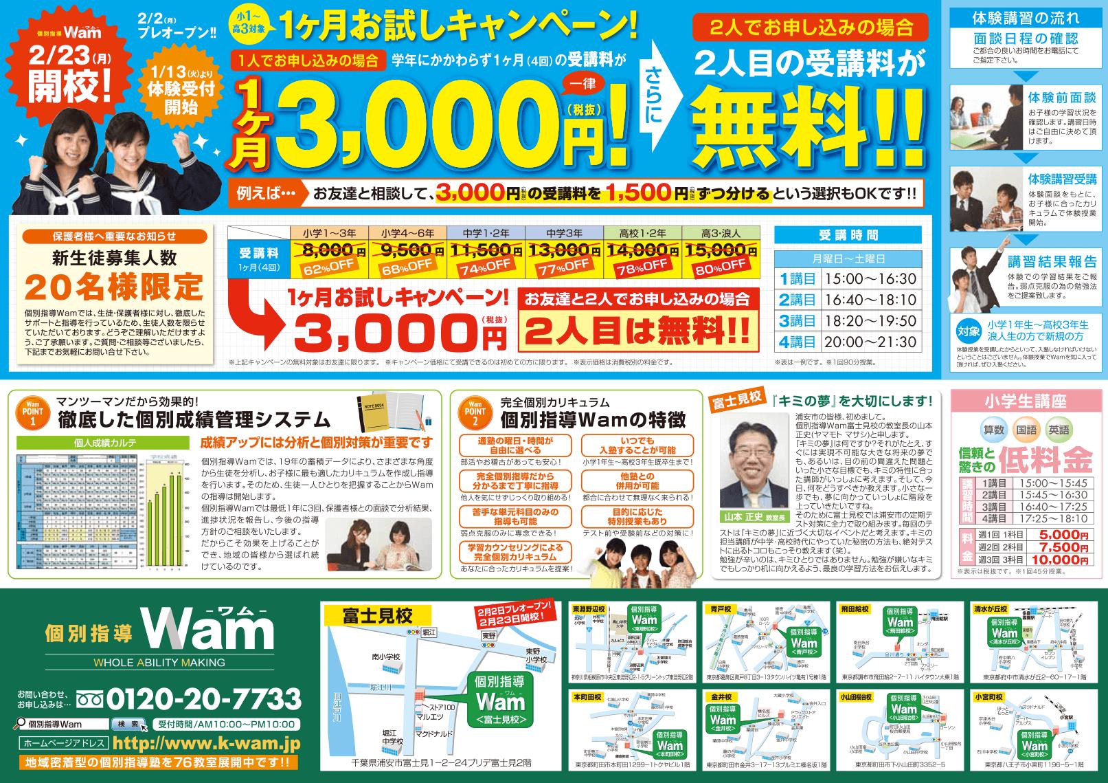 富士見校 2015年2月2日(月)プレオープン・ウラ面