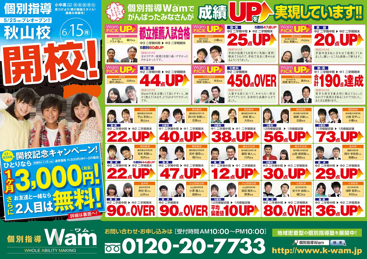 秋山校 2015年5月25日(月)プレオープン・オモテ面