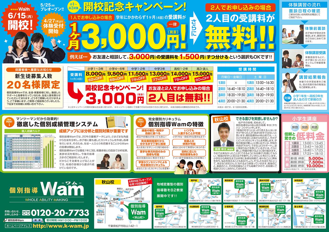 秋山校 2015年5月25日(月)プレオープン・ウラ面