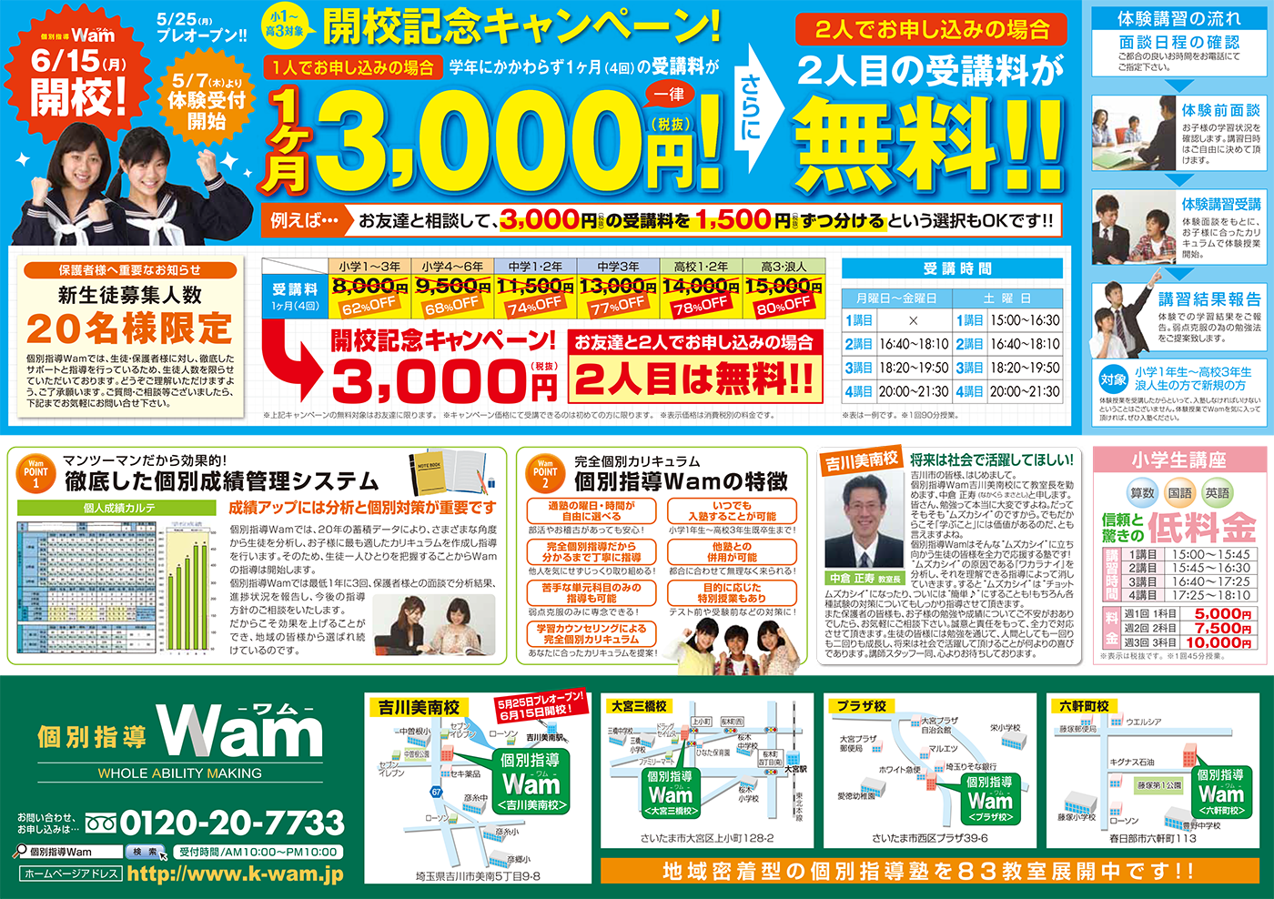 吉川美南校 2015年5月25日(月)プレオープン・ウラ面