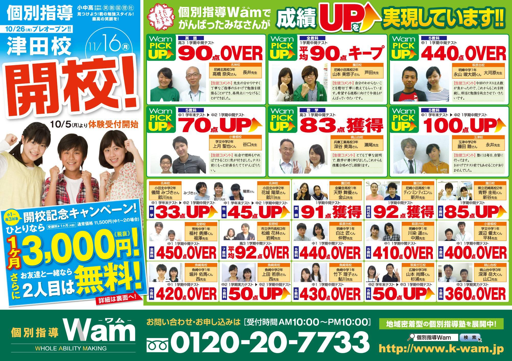 津田校 2015年10月26日(月) プレオープン・オモテ面