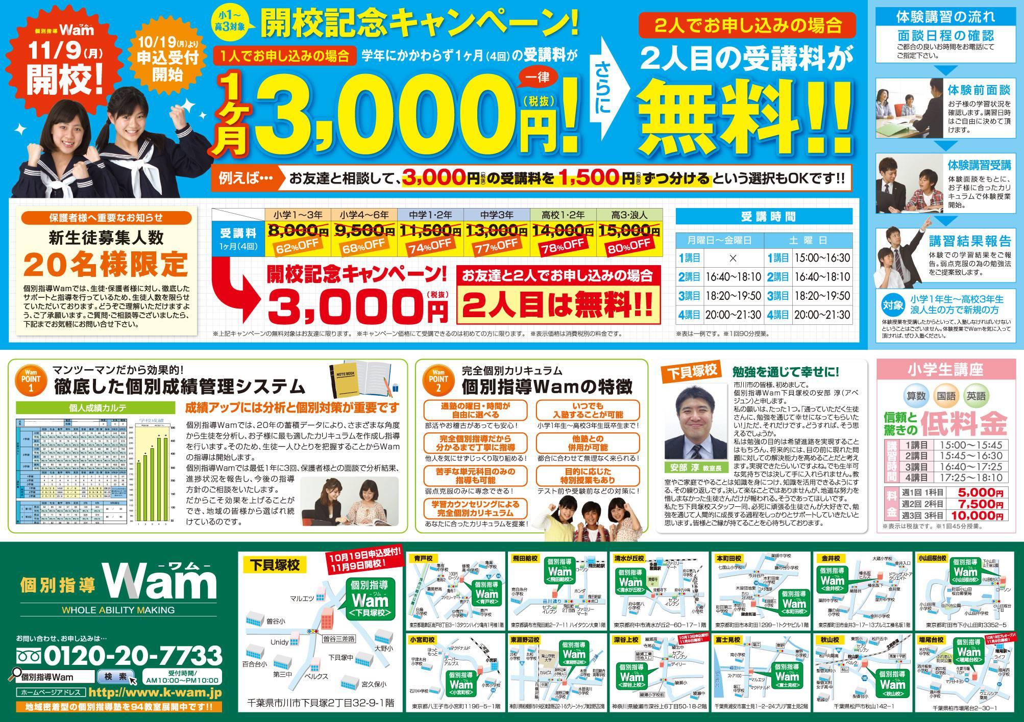 下貝塚校 2015年11月9日(月) オープン・ウラ面