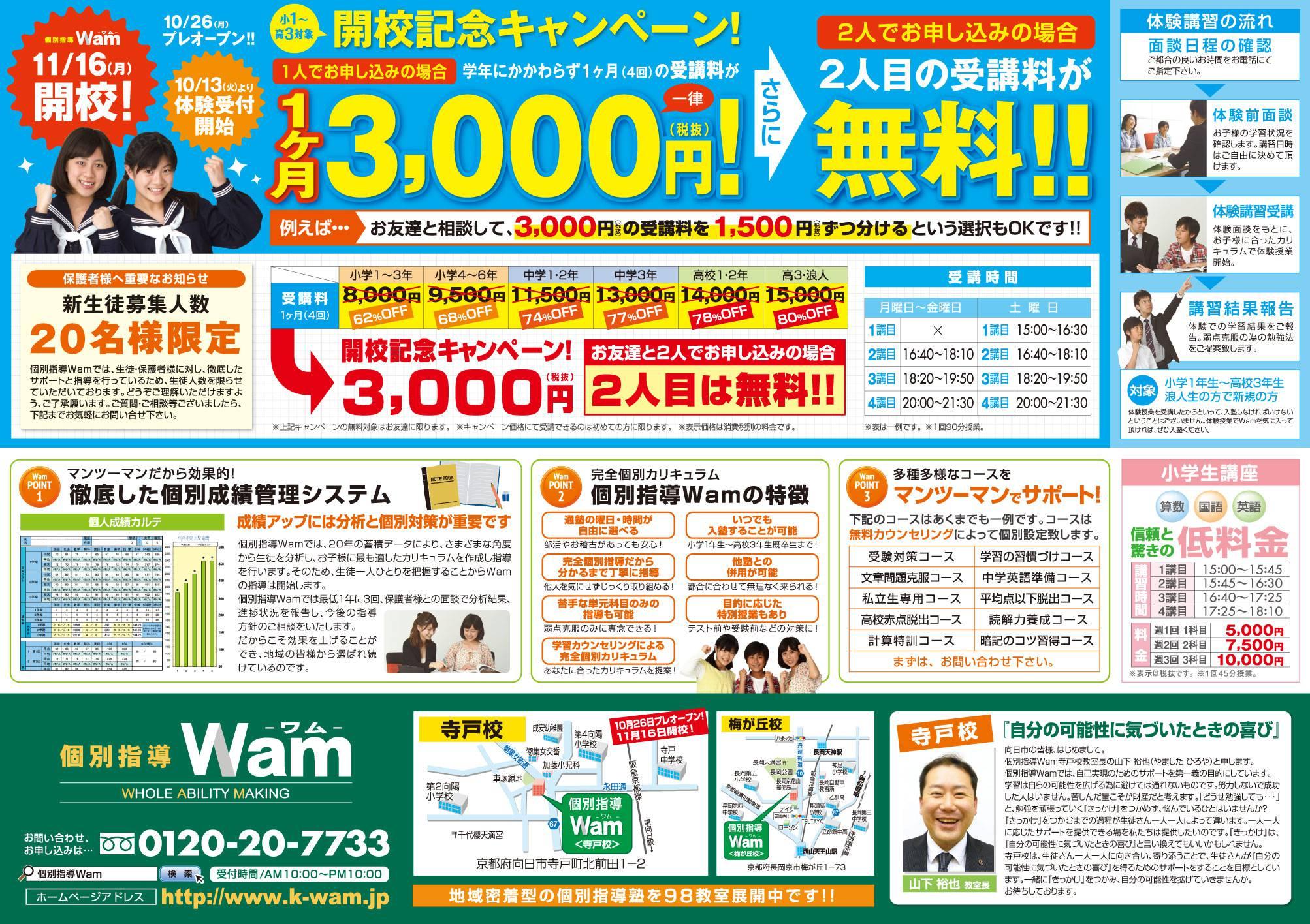 寺戸校 2015年10月26日(月) プレオープン・ウラ面