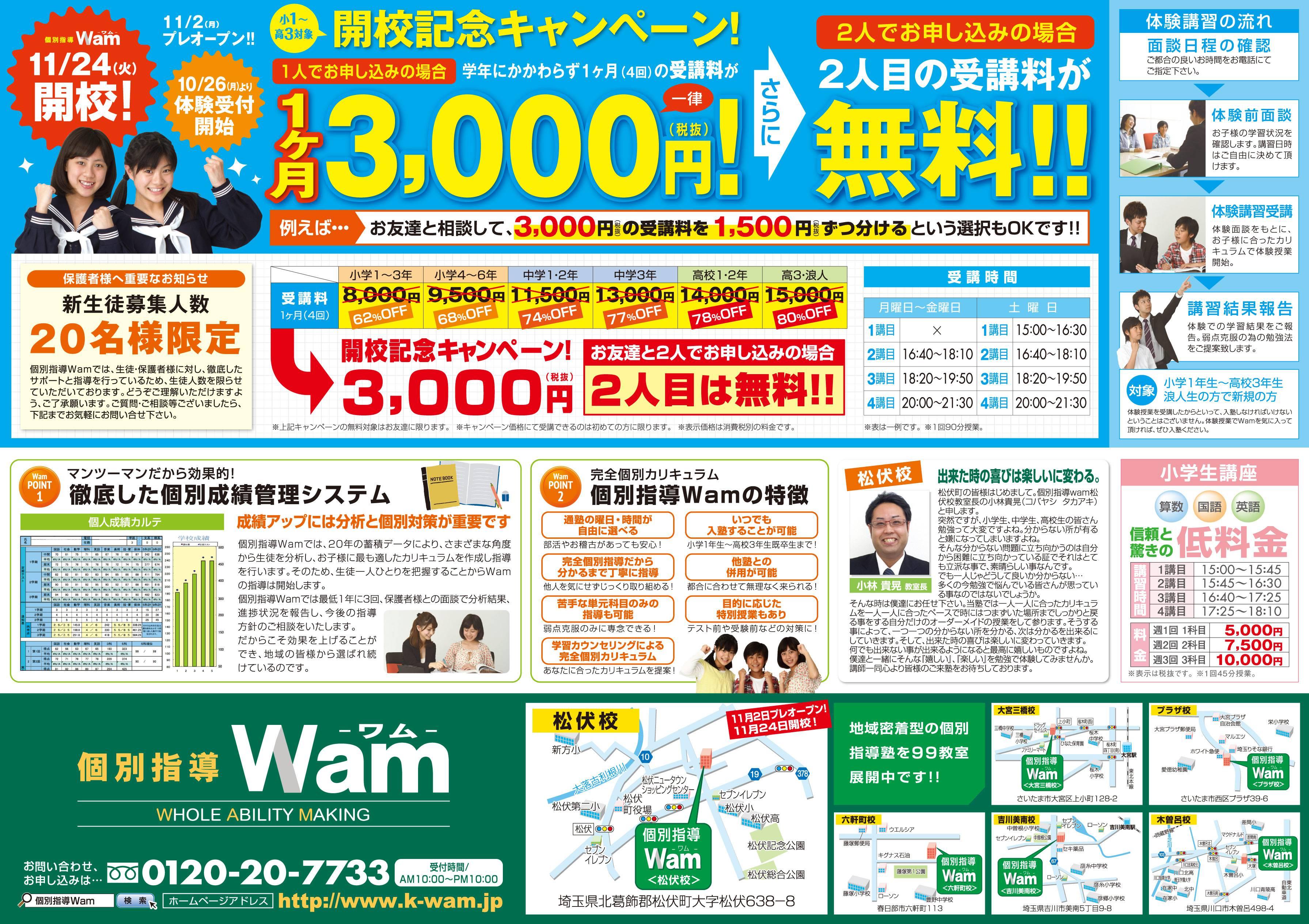 松伏校 2015年11月2日(月) プレオープン・ウラ面