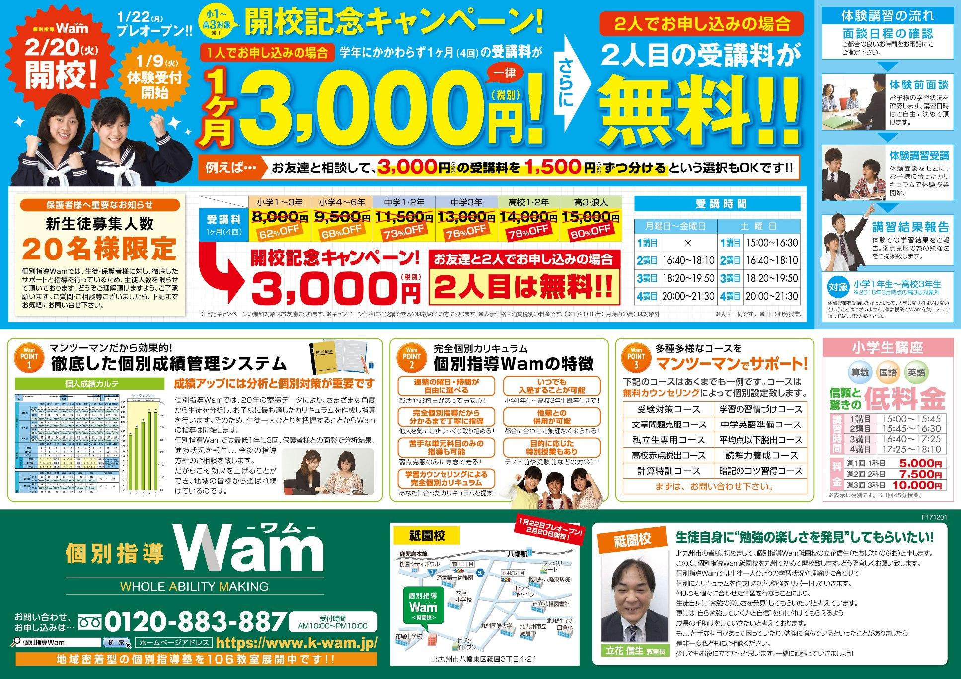 祇園校 2018年1月22日(月) プレオープン・ウラ面