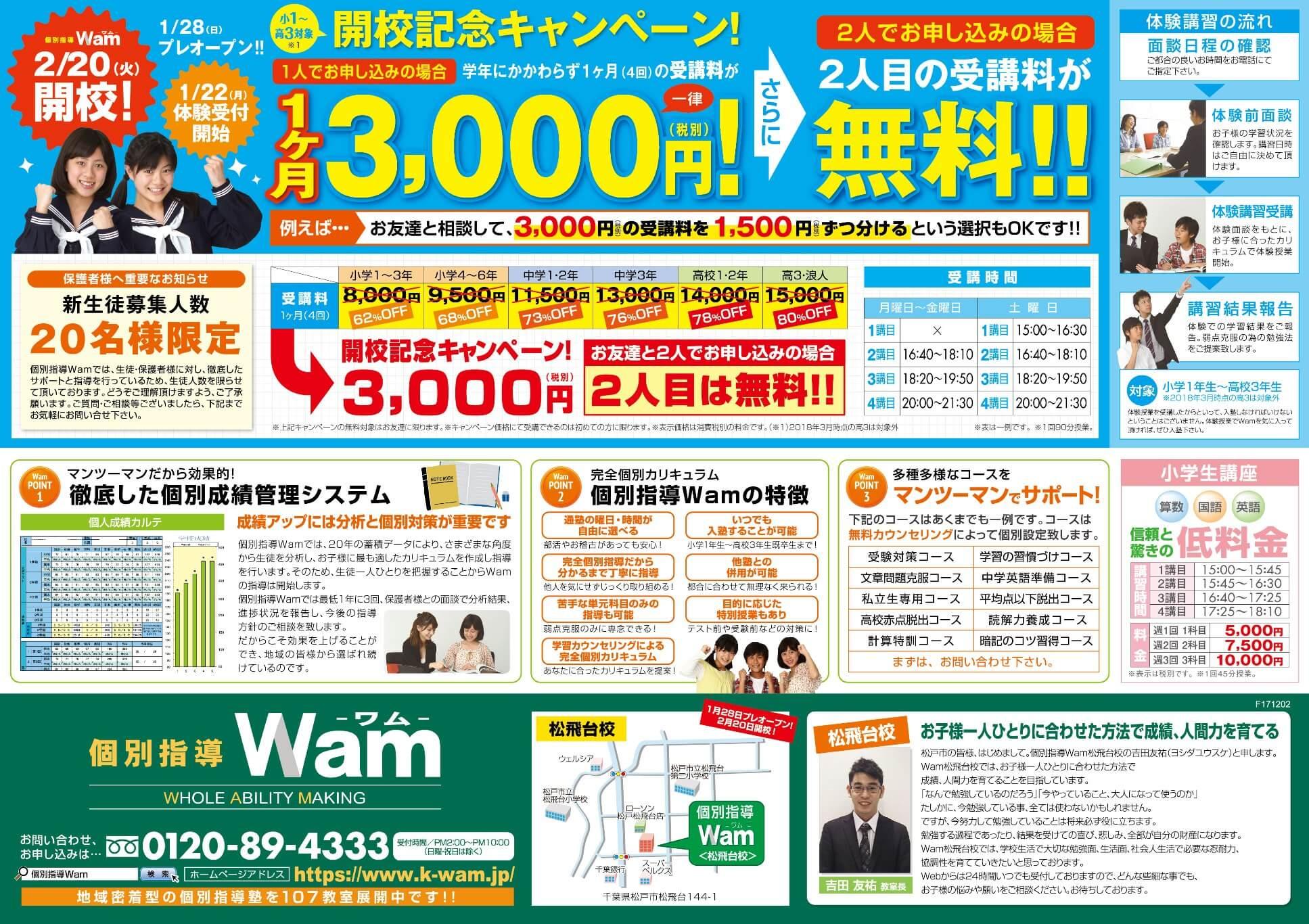 松飛台校 2018年1月28日(日) プレオープン・ウラ面