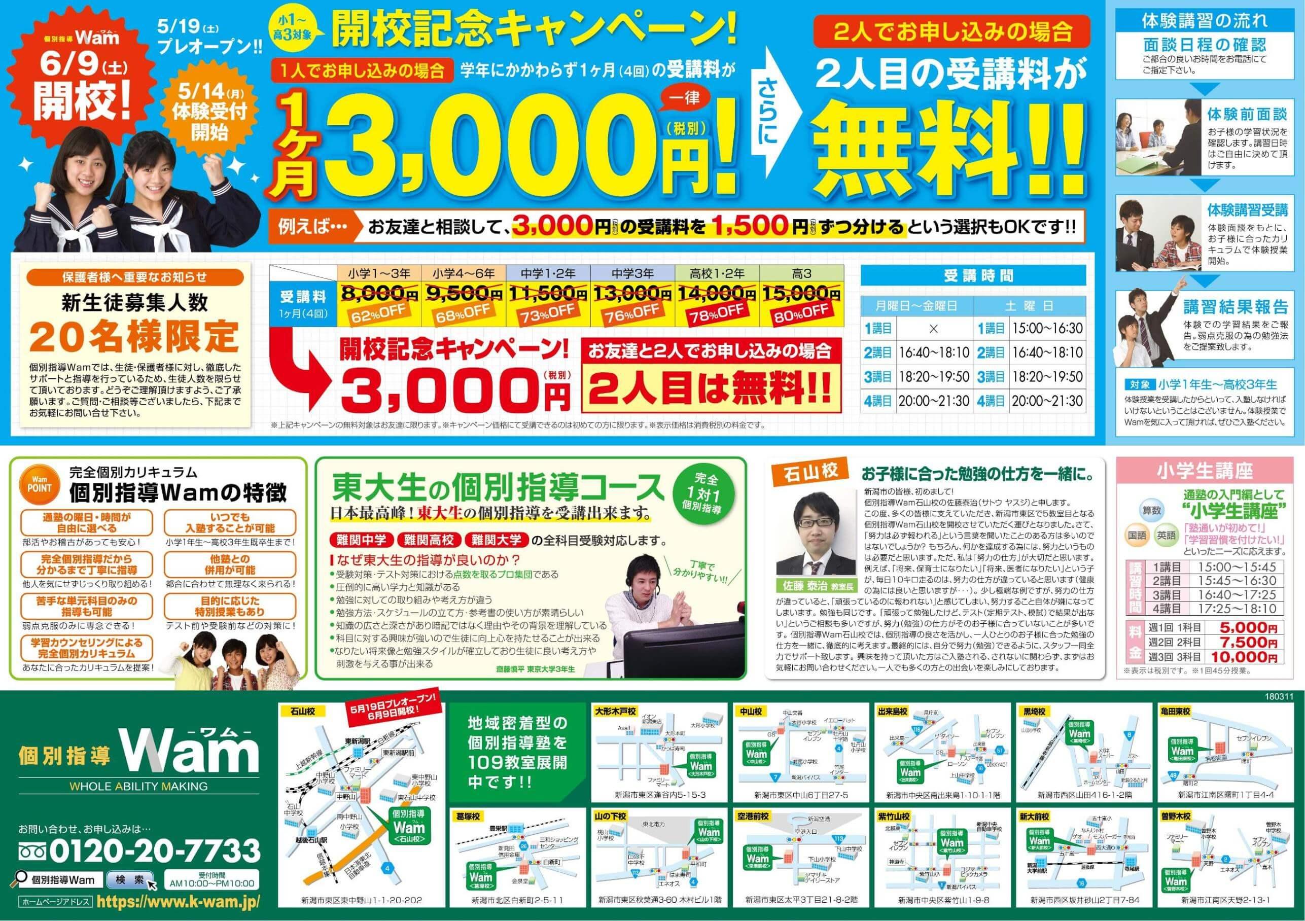 石山校 2018年5月19日(土) プレオープン・ウラ面