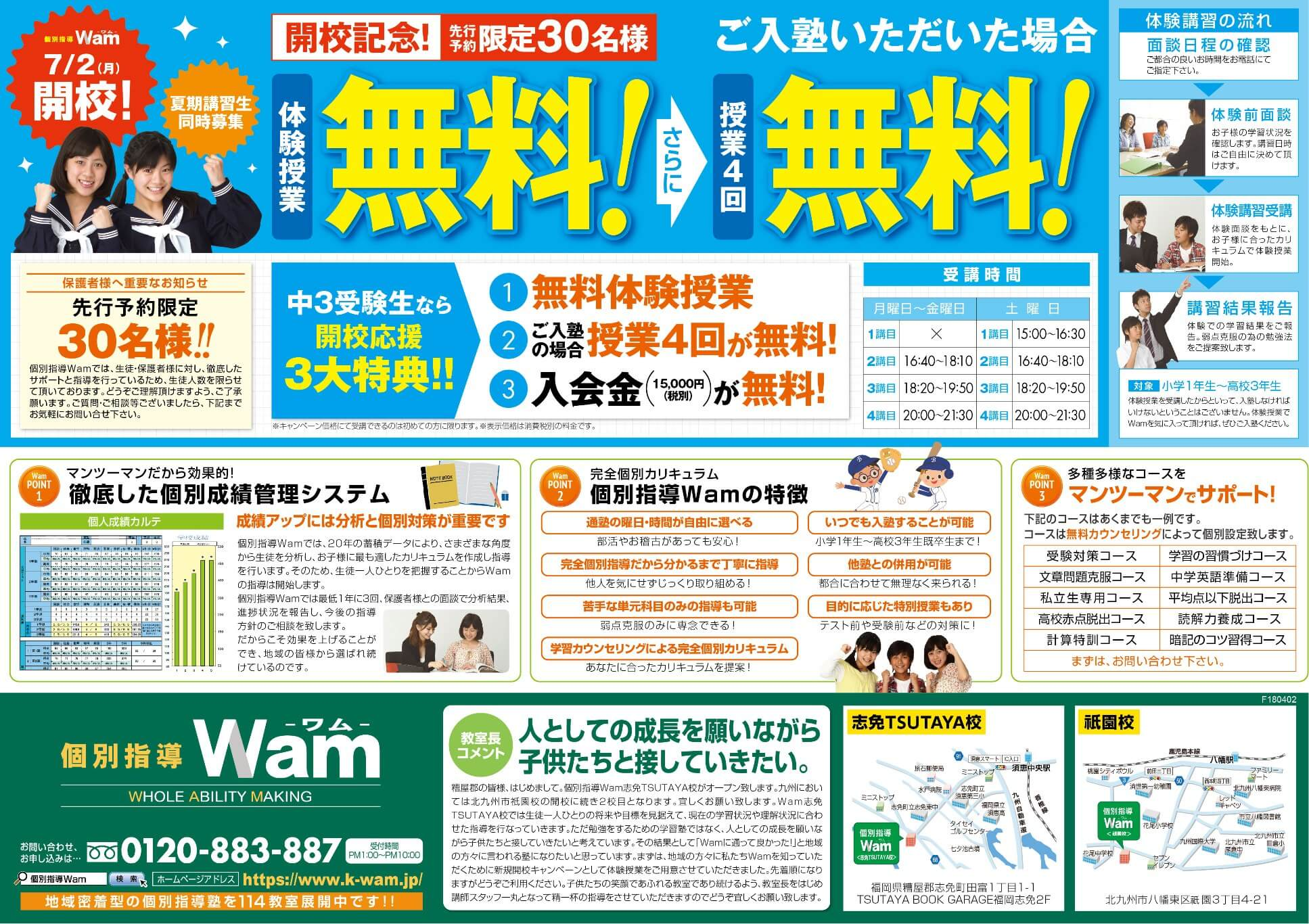 志免TSUTAYA校 2018年7月2日(月) オープン・ウラ面