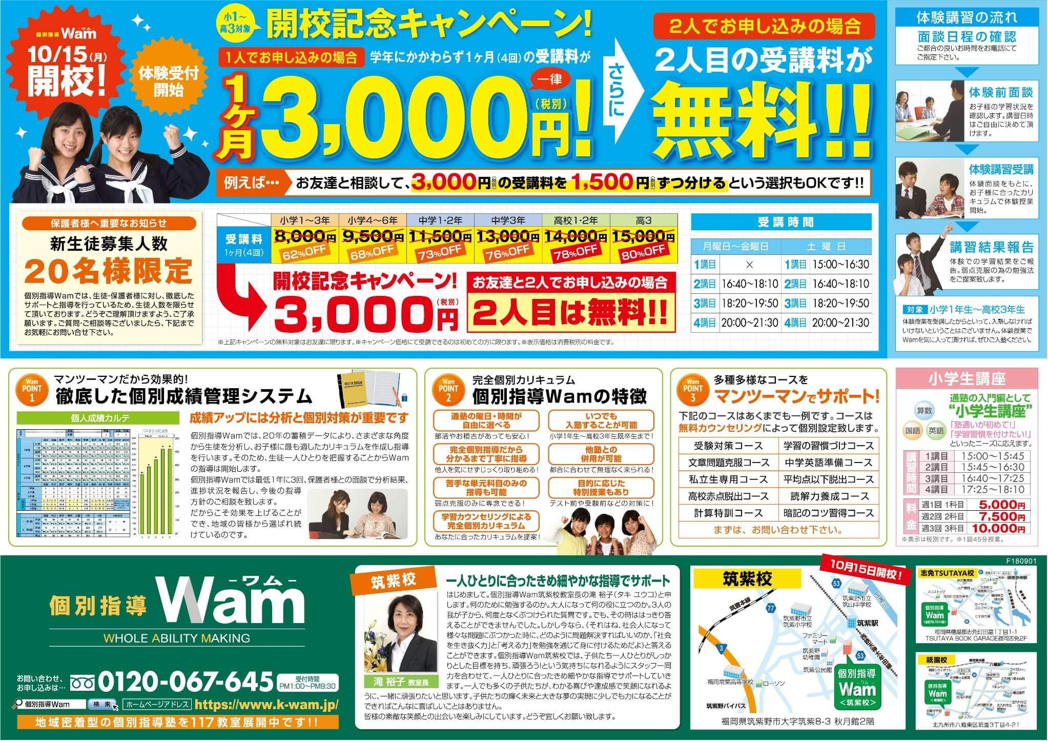 筑紫校 2018年10月15日(月) 開校・ウラ面