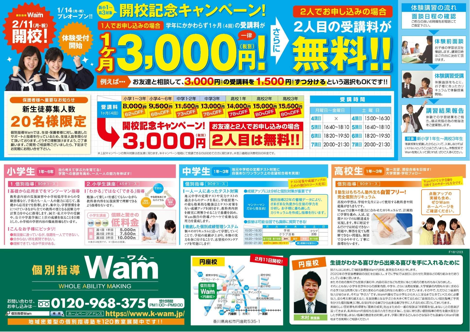 円座校 2019年1月14日(月) プレオープン・ウラ面