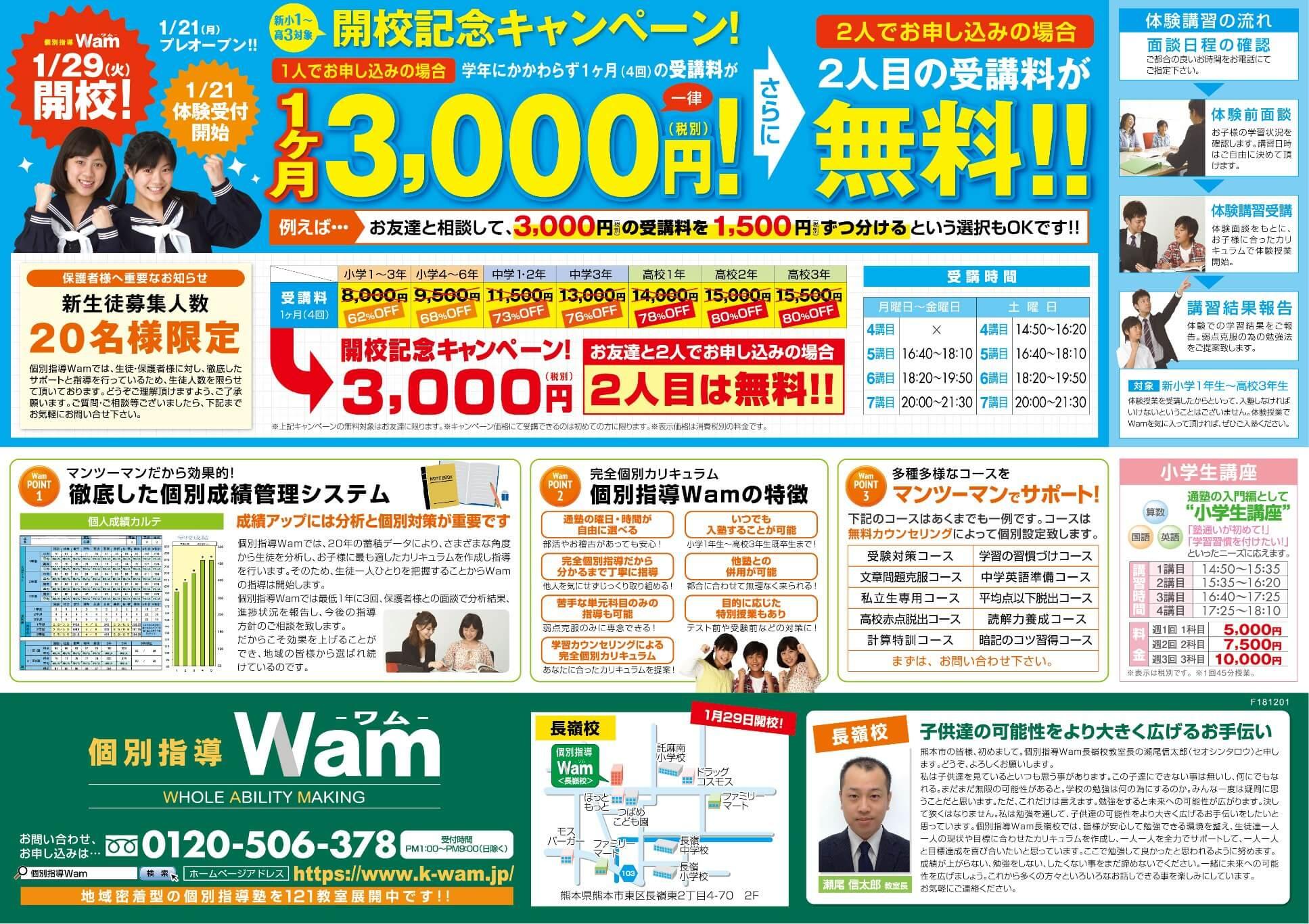 長嶺校 2019年1月21日(月) プレオープン・ウラ面