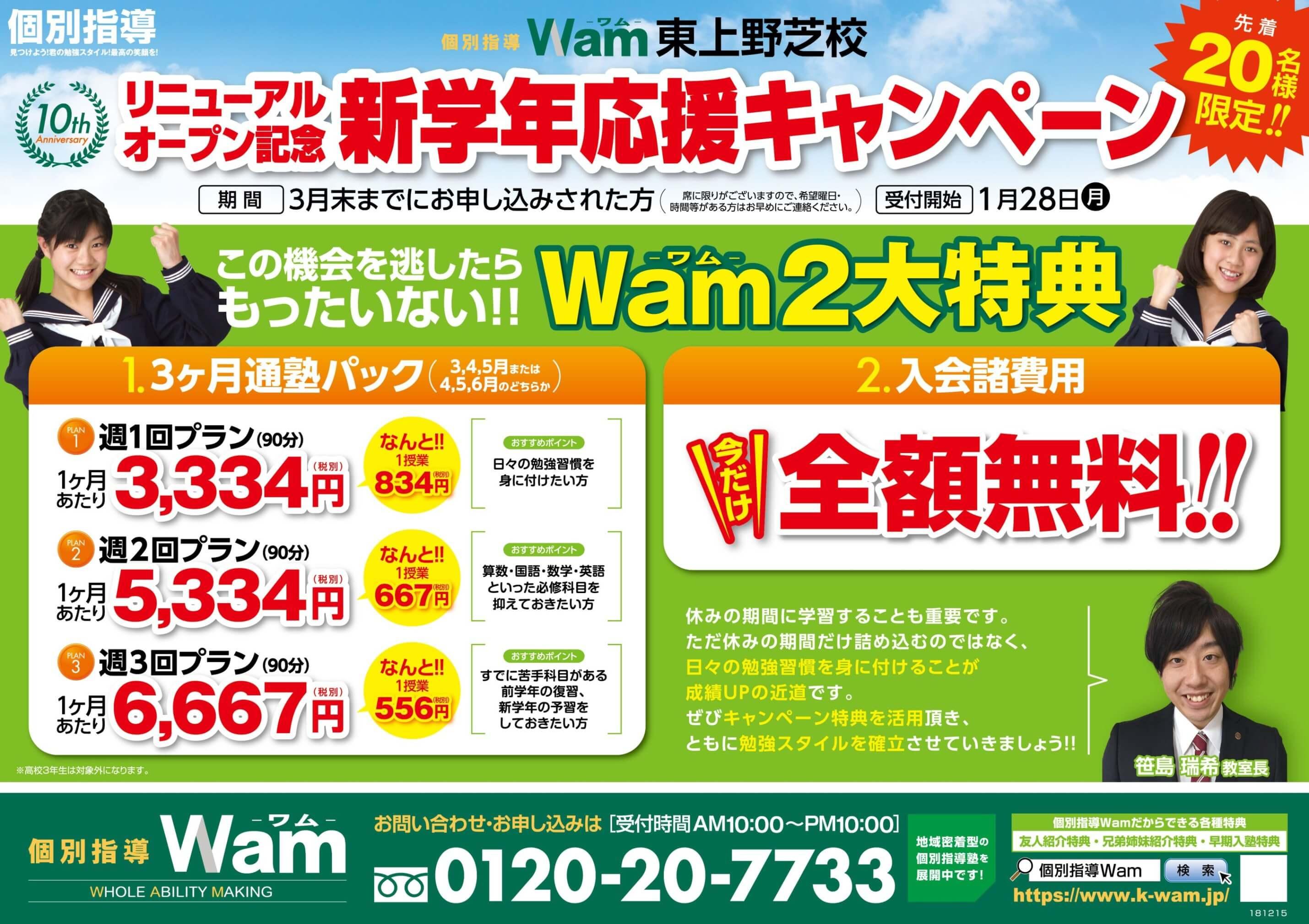 東上野芝校 2019年1月7日(月) リニューアルオープン・オモテ面