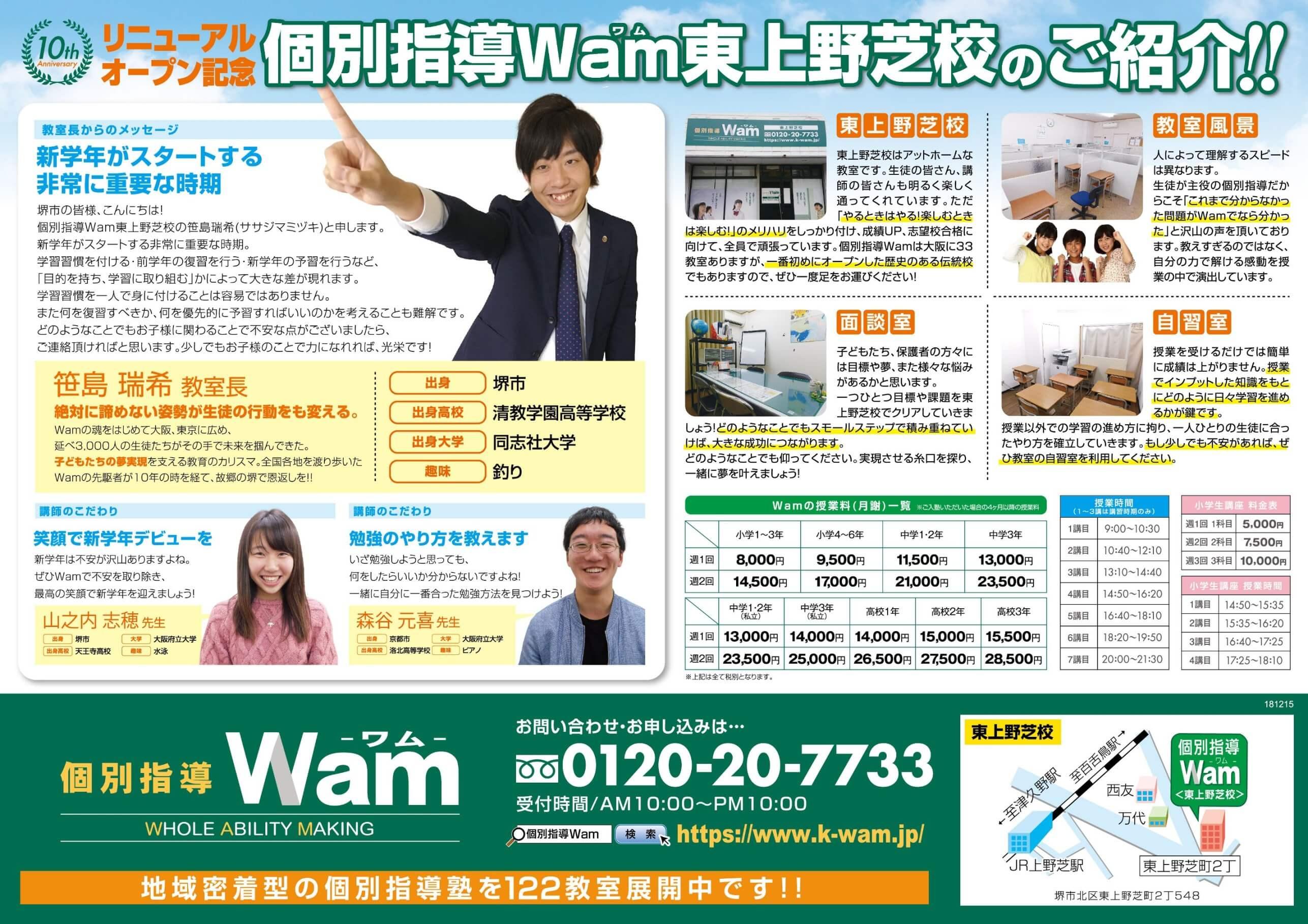 東上野芝校 2019年1月7日(月) リニューアルオープン・ウラ面