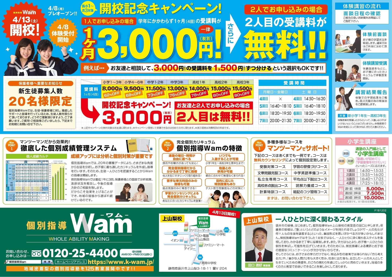 上山梨校 2019年4月8日(月) プレオープン・ウラ面