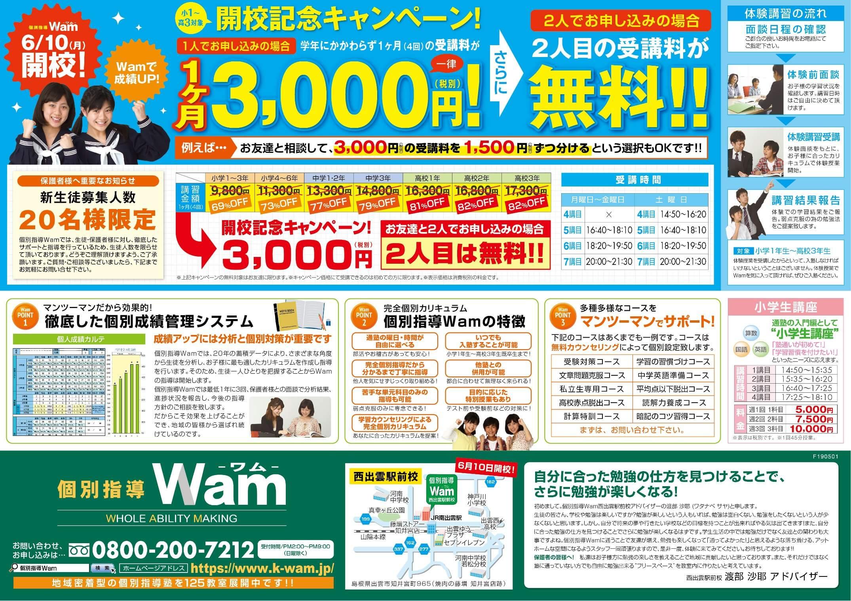 西出雲駅前校 2019年6月10日(月) オープン・ウラ面
