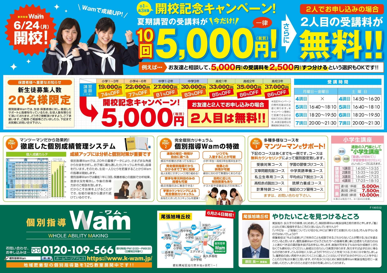 尾張旭晴丘校 2019年6月24日(月) オープン・ウラ面